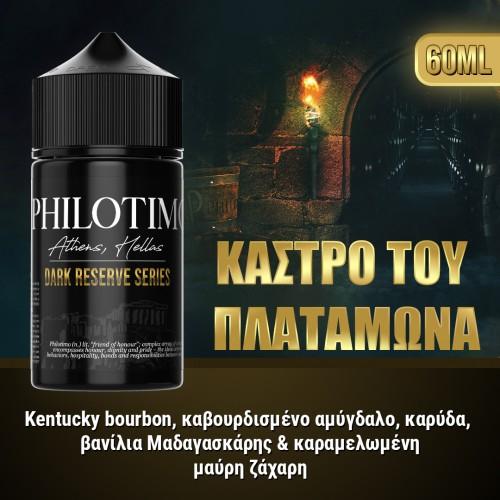 Κάστρο Του Πλαταμώνα Philotimo Flavour Shots 60ml